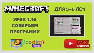 урок 1.10 - Собираем программу для прохождения лабиринта, видео-уроки по программированию для детей