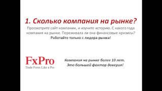 Трейдинг с нуля. Урок 4: С чего начать? Выбор брокера. | Обучение FOREX (FxPro).
