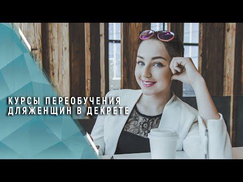 Курсы переобучения женщин в декрете стартовали в Иркутской области