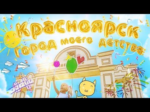 VLOG : 12 июня 2017 День Города моего детства! С Днём Рождения, Красноярск!