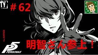 #62【PERSONA5】[RPG]明智さん参上! 明智小五郎 検索動画 25