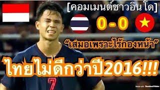 คอมเมนต์ชาวอินโดนีเซีย หลังได้เห็นฟอร์มทีมชาติไทยที่เสมอกับเวียดนาม 0-0 ในเกมบอลโลกรอบคัดเลือกนัดแรก