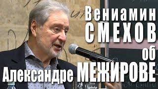 Вениамин Смехов о поэтах Александре Межирове и Владимире Высоцком. МДК, 23 января 2018 года.