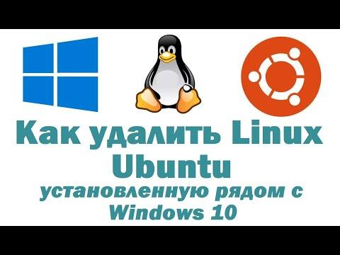Как удалить Linux Ubuntu, установленную второй системой рядом с Windows 10 – правильный способ