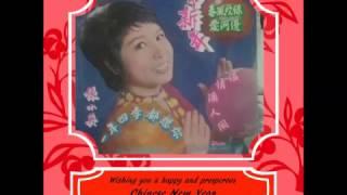 张小英 Chang Xiao Ying    一年四季都想你 ,  溫情滿人間