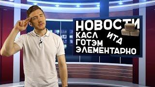 Новости МЫЛА №3 - Касл, Элементарно, Готэм итд