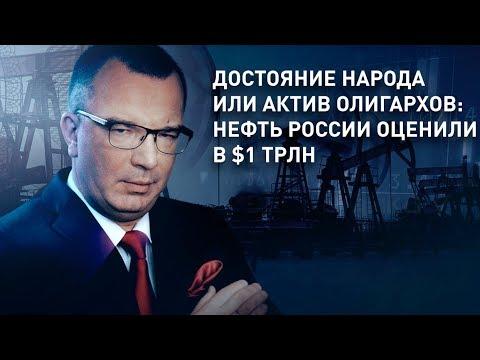 Достояние народа или актив олигархов: нефть России оценили в $1 трлн