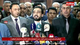 المؤتمر الصحفي لرئيس مجلس النواب محمد الحلبوسي والوفد النيابي والحكومي المرافق له