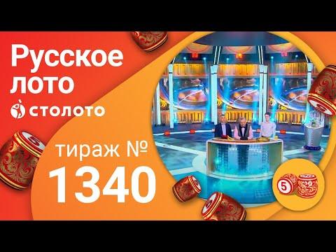 Русское лото 14.06.20 тираж №1340 от Столото