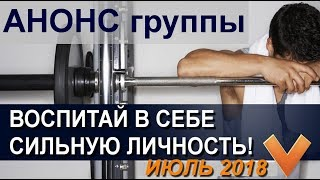 Анонс группы Воспитай в себе сильную личность ИЮЛЬ 2018