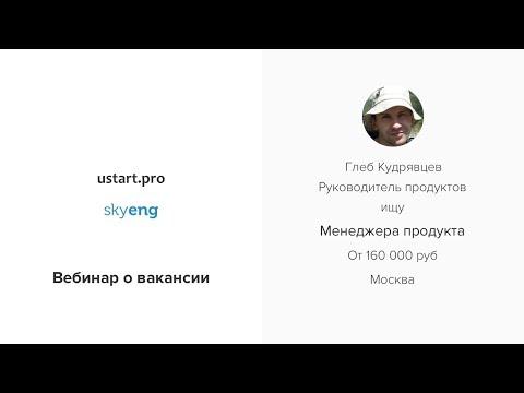 """Вебинар о вакансии """"Менеджер продукта"""" Skyeng, Москва, от 160.000 р."""