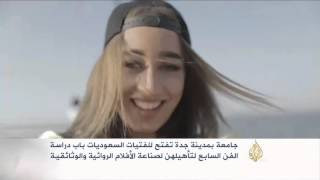 جامعة بجدة تدرّس الفن السابع للفتيات السعوديات
