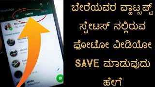 whatsapp status secret trick save whatsapp status video photos in gallery without any app Kannada