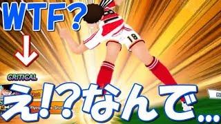 【たたかえドリームチーム グローバル版】実況#598 技パ対決やったら色々おかしいw What is going on lol【Captain tsubasa dream team】
