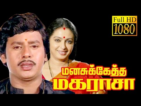 Manasuketha Magarasa | Ramarajan, Seetha,Goundamani | Superhit Tamil HD Movie