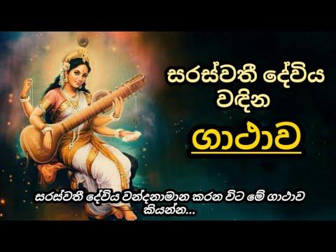 Download සරස්වතී ගාථා   saraswathi devi gatha sinhala   sarswathi devi   saraswathi gatha   saraswathi mantra