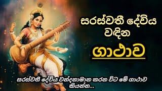 සරස්වතී ගාථා | saraswathi devi gatha sinhala | sarswathi devi | saraswathi gatha | saraswathi mantra