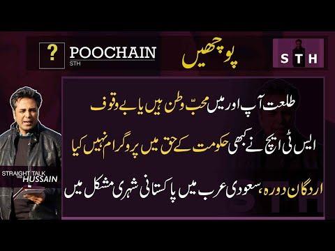 #Poochain  Talat And Patriotism   Pakistanis In Saudi Arabia   STH And Good Governance