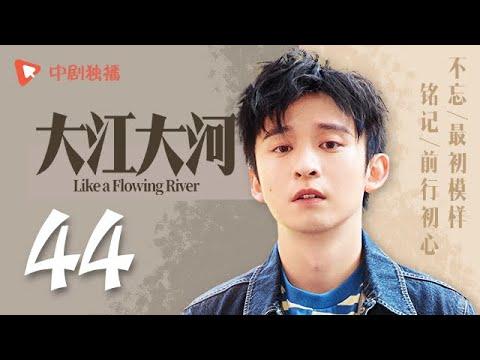 大江大河 44(王凯、杨烁、董子健、童瑶 领衔主演)