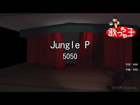 【カラオケ】Jungle P/5050