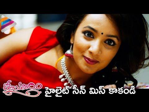 Rojulu Marayi Movie Highlight Scene | Tejaswi Madivada | Parvatheesam | Latest 2018 Telugu Movies
