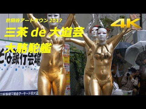 【4K】三茶de大道芸 2017  大駱駝艦 金粉ショー Dairakudakan