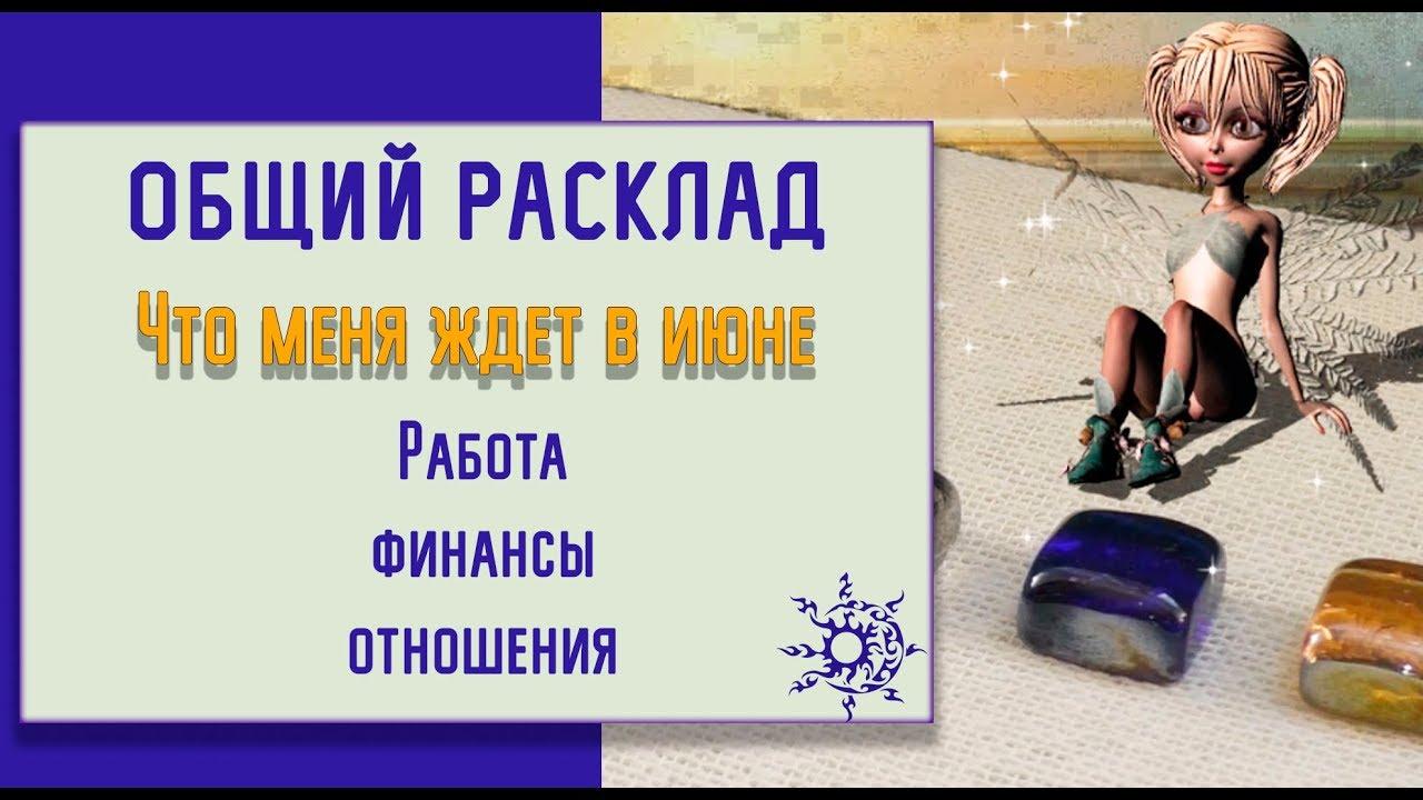 Что меня ждет на работе гадание онлайн бесплатно курс рубля к гривне онлайн форекс