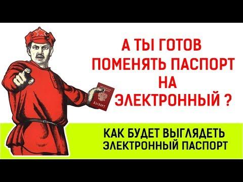 Как будет выглядеть электронный паспорт россиянина? Новости про паспорт в электронном виде
