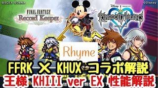 【KHUX】FFRKコラボ 解説 & 王様 KHIII EX 性能解説 キングダムハーツ ユニオンクロス