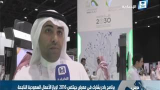 برنامج بادر يشارك في معرض جيتكس 2016 لإبراز الأعمال السعودية الناجحة