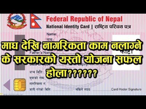 माघ देखि नेपाली नागरिकता काम नलाग्ने, के सरकारको यस्तो योजना सफल होला???    National Identity Cards