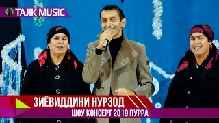 Зиёвиддини Нурзод - Шоу консерт 2019 Пурра