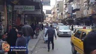 اسواق وشوارع حماة اليوم ١٧-٣-٢٠٢٠ شبكة أخبار حماة / حماه