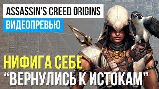 Превью игры Assassin's Creed Origins