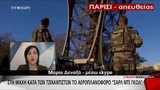 Στέλνουν ομάδα της αντιτρομοκρατίας στην Ελλάδα οι Γάλλοι - MEGA ΓΕΓΟΝΟΤΑ