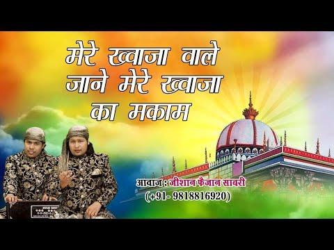 Best Qawwali 2018 - Mere Khwaja Wale Jane Mere Khwaja Ka Makam   Zeeshan Faizan Sabri