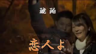 島津亜矢 さん「恋人よ」collabo してみました。 オーデオが多重になってる・・お聞き苦しい処はご容赦下さい。