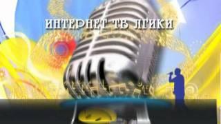 Реклама интернет-телевидение ЛГИКИ(, 2012-01-18T13:23:34.000Z)