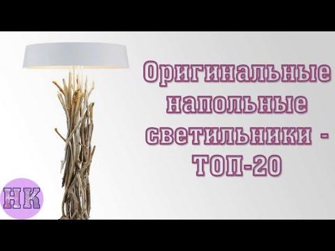 ТОП - 20 оригинальных напольных светильников