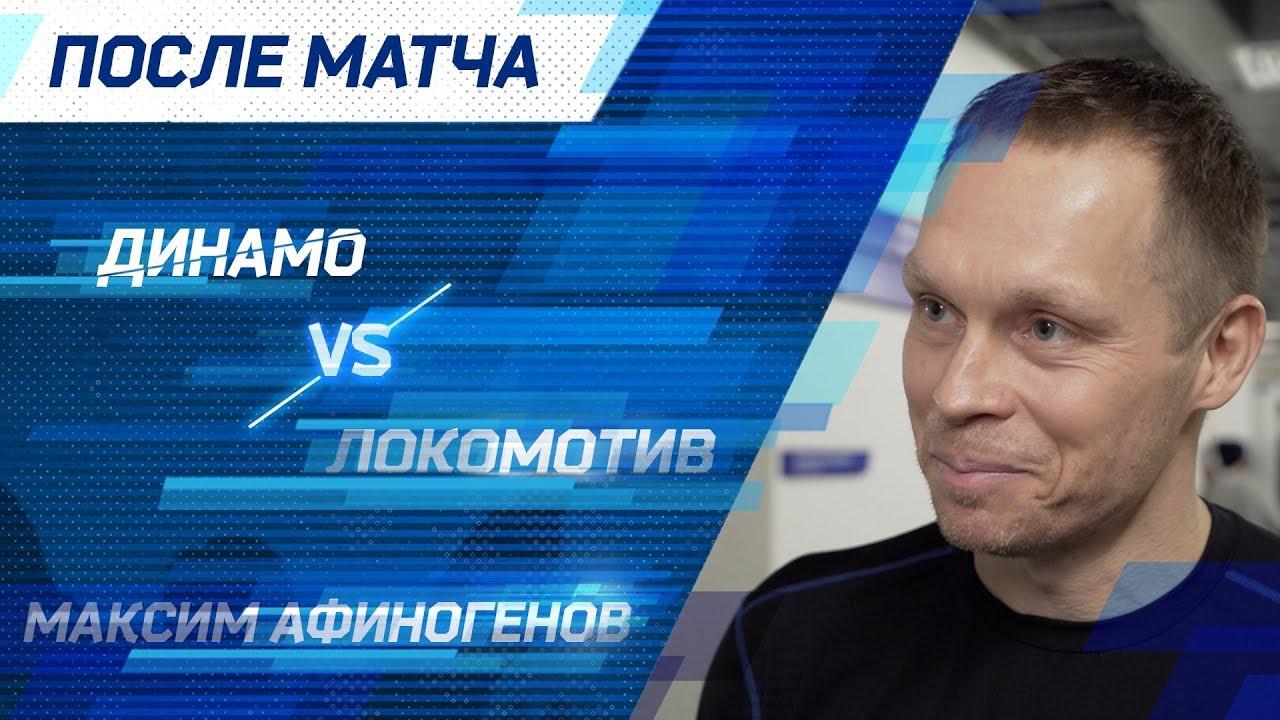 Максим Афиногенов: «Мы играли лучше соперника»
