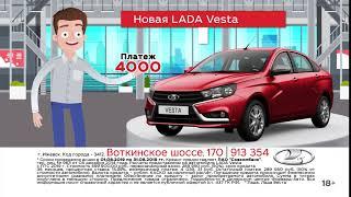 Сниженный платеж в AndquotФорвард-Автоandquot Ижевск