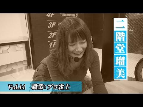ライターの流儀 vol.14~二階堂 瑠美編~【ミクちゃんガイア三宮店】