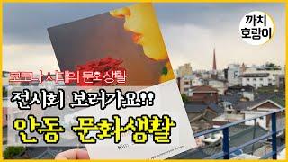 안동 전시ㅣ안동의 삶&결 / 아마,도 예술가 전시 카페…