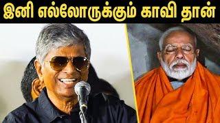 திரும்பவும் நாம தப்பு பண்ணிட்டோம் : SA Chandrasekar Angry Speech About Politicians | BJP