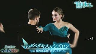 Gabriella PAPADAKIS & Guillaume CIZERON - 2019 THE ICE 大阪 - Oblivion - パパシゼ