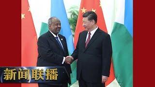 《新闻联播》 习近平会见吉布提总统盖莱 20190428 | CCTV