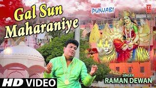 Gal Sun Maharaniye I Punjabi Devi Bhajan I RAMAN DEWAN I Full HD Song