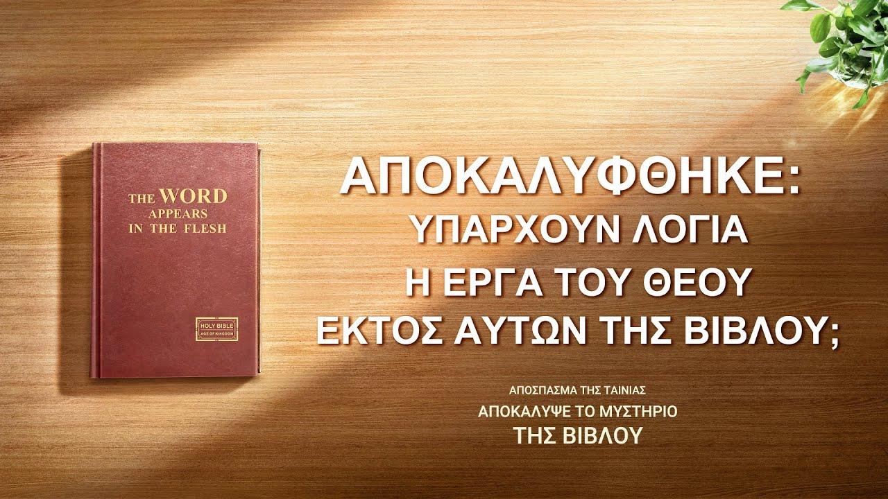 Κλιπ ταινιών «Αποκάλυψε το μυστήριο της βίβλου»(1) - Αποκαλύφθηκε: υπάρχουν λόγια ή έργα του Θεού εκτός αυτών της Βίβλου;