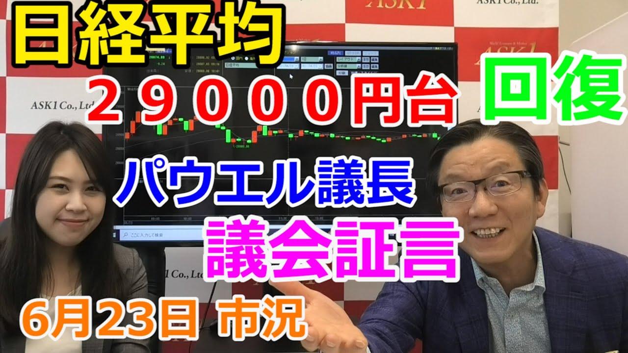 2021年6月23日【日経平均29000円台回復!パウエル議長 議会証言】(市況放送【毎日配信】)
