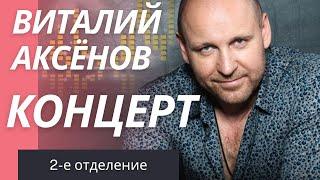 Смотреть видео Концерт Виталия Аксёнова Санкт-Петербург, БКЗ
